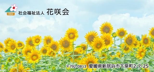 花咲会ホームページ